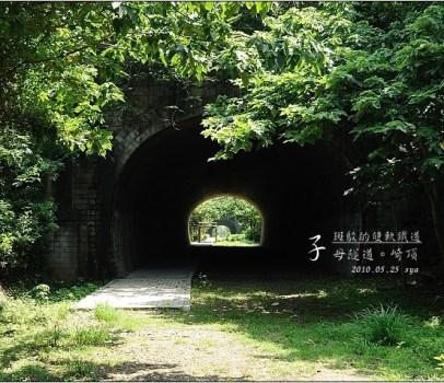 【苗栗 景點】 崎頂子母隧道 | 斑駁的雙軌鐵道 (老衢觀海、北戶聚落)