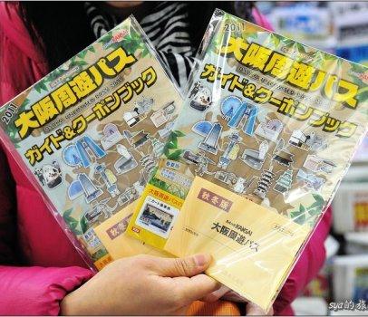 [日本 交通] 大阪周遊券、大阪周遊卡 | 大阪一日遊或二日遊的好選擇 (2017.12更新)