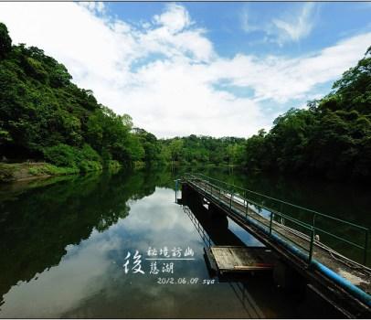 【桃園大溪 景點】 後慈湖   秘境訪幽