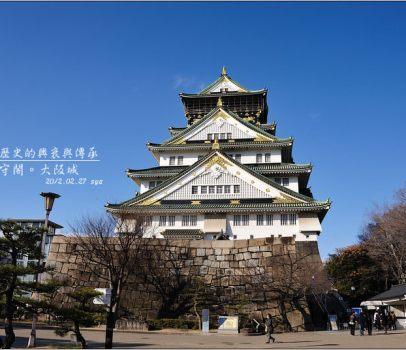 大阪城天守閣 | 大阪推薦必遊景點