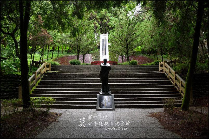 霧社事件紀念碑