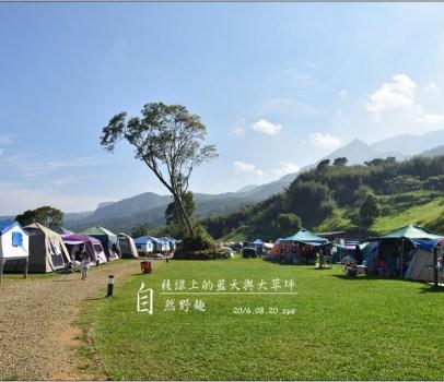 【新竹尖石 營地】 自然野趣營地   稜線上的藍天與大草坪