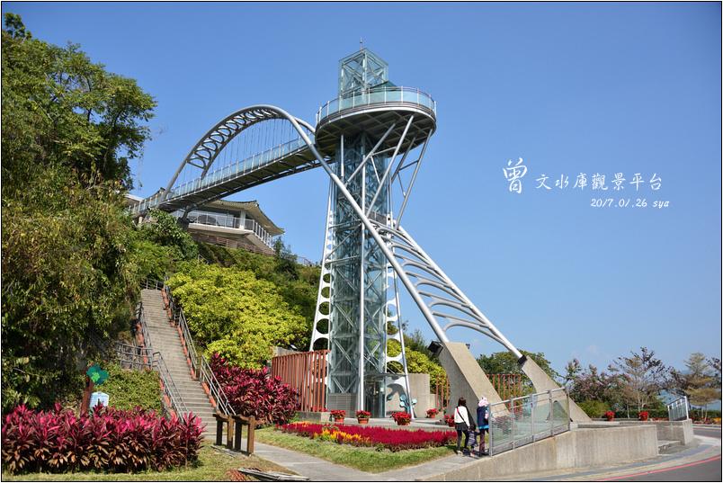 曾文水庫觀景塔橋