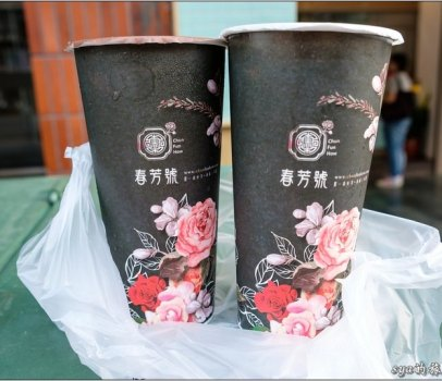[台北 飲料店] 捷運板南線善導寺站。值得你來喝喝看的「春芳號」