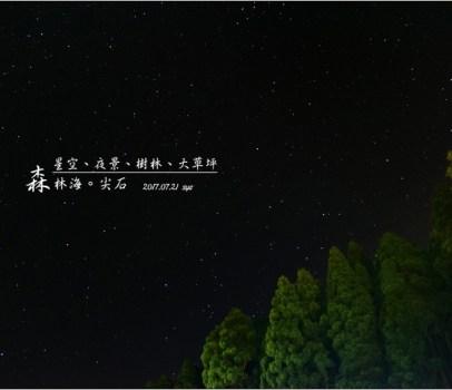 【新竹尖石 推薦營地】 森林海露營區   星空、夜景、樹林與大草皮