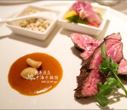 【台北 美食】地中海牛排館。歐華酒店 | 頂級濕式熟成牛排