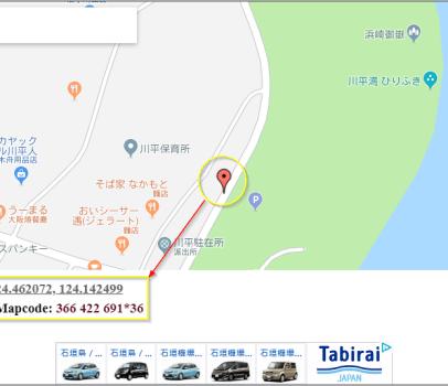 最簡單、最直觀的日本Map Code查詢方式