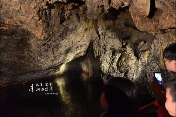 【花蓮豐濱 景點】 月洞   搭著小船深入鐘乳石洞、蝙蝠洞探險