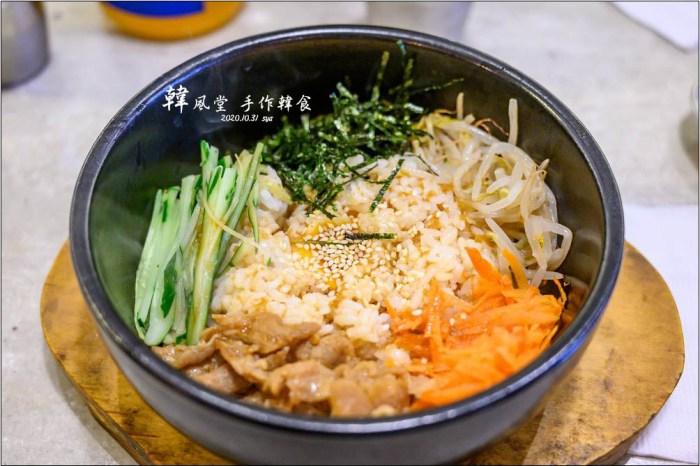 韓風堂手作韓食