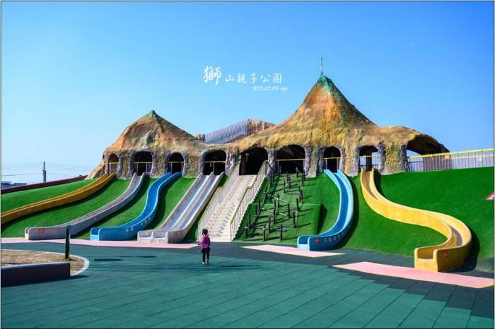 【苗栗 親子景點】竹南獅山親子公園 | 擁有多種大型的戶外造型溜滑梯、盪鞦韆以及沙坑遊戲區,以及超特別的蘑菇造型廁所