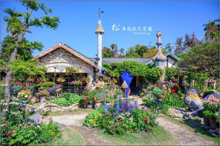 松濤園歐式餐廳