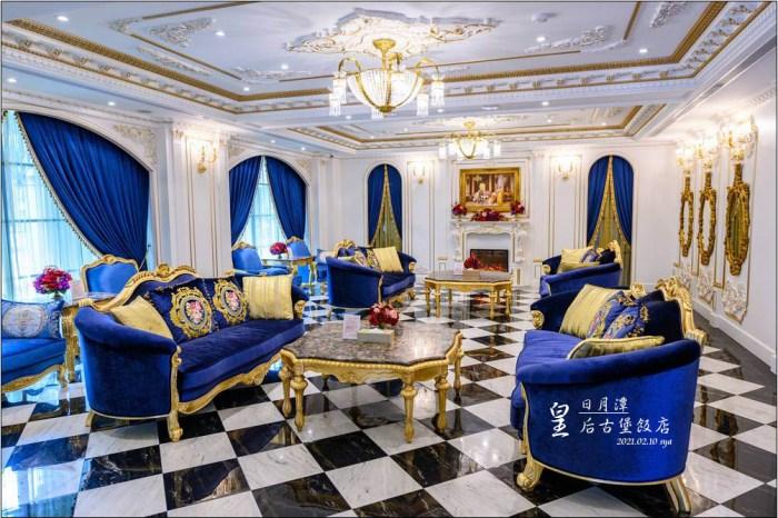 日月潭皇后古堡飯店