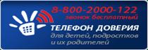 телефон доверия комитета по образованию