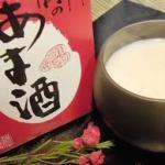 玄米・米麹の甘酒の効果は?!甘酒ダイエットの効果効能&飲み方とは?