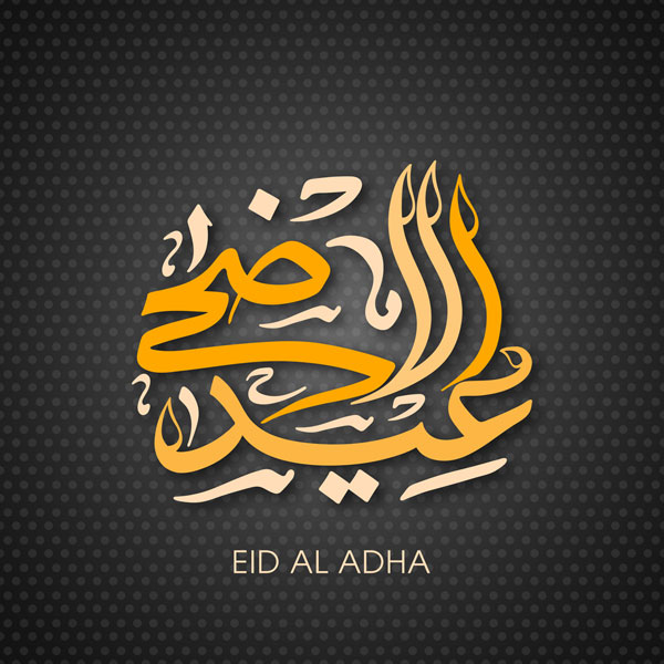 Eid Al Adha 2021 Date : Bakrid Kis Tarikh ko hai   When is ...