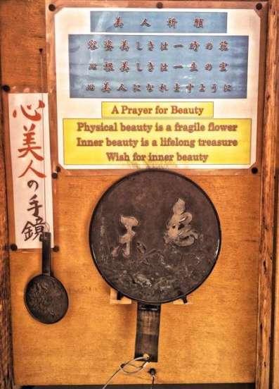 "Mythic Yoga Journey™ to Japan: ""A Prayer for Beauty."" Mirrors at Tsuyu-no-Tenjinja Shrine (Ohatsu Tenjin) Osaka, Japan"