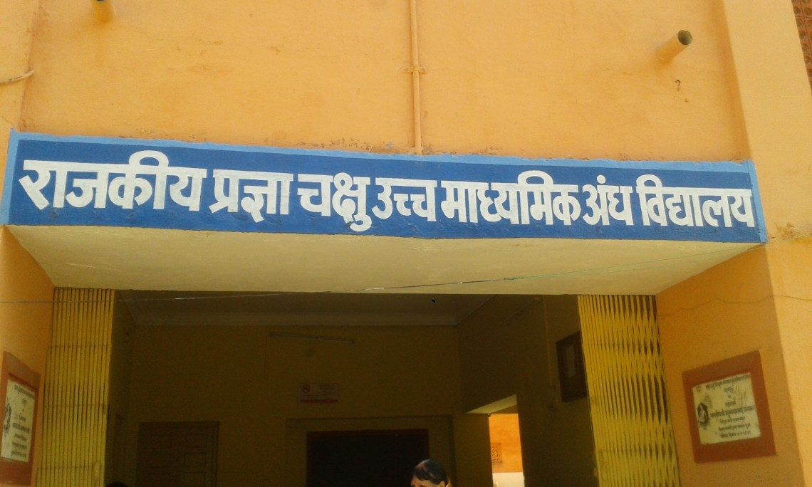 Blind School in Udaipur