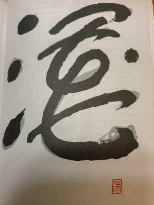 cheng calligraphie 2
