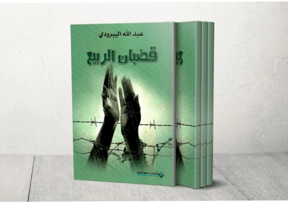 رواية قضبان الربيع.. وثيقة وشهادة أدبية من السجون السورية