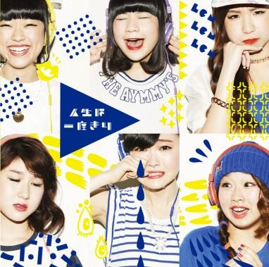 little glee monster - jinse ha ichidokiri
