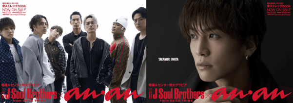 anan J Soul Brothers
