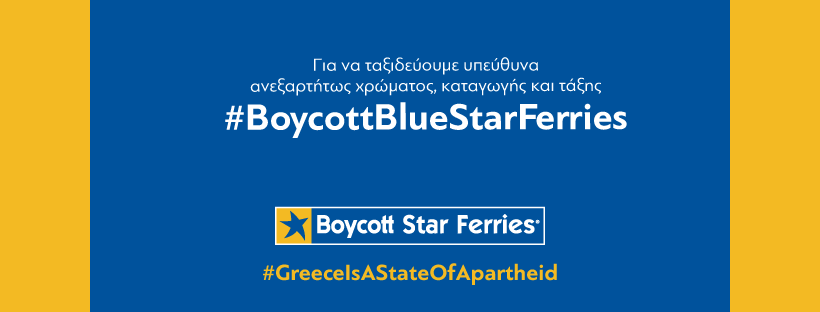 #GreeceIsAStateOfApartheid
