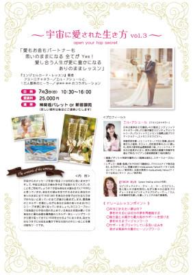 uchu3_blogphoto20160331