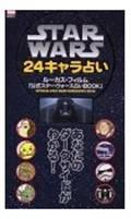 starwars_image002