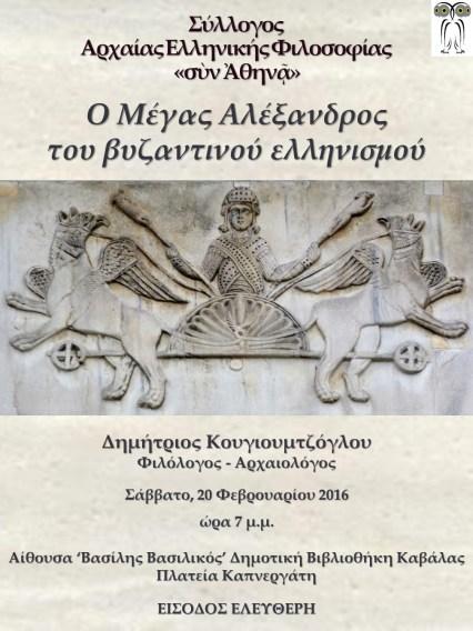 afisaDimKougiomtzoglou