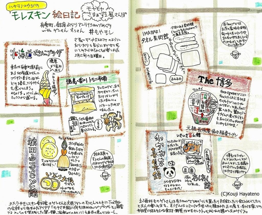 (モレスキン絵日記)モヤさま気分で有楽町〜銀座の観光アンテナショップめぐり!