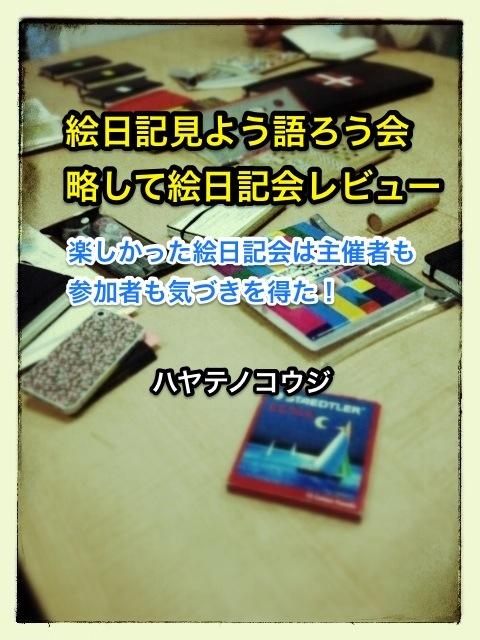 絵日記会レビュー(絵日記見よう語ろう会)