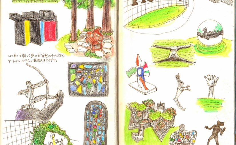 モレスキン絵日記更新:箱根旅行編 その3 彫刻の森