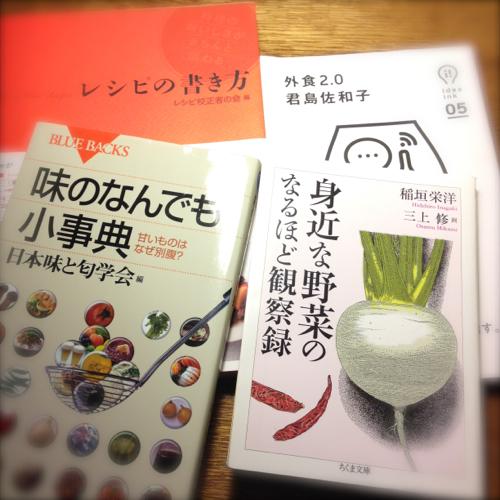 フードイラストを描くのに夢中になっている私が、勉強のために読んだフード関連本