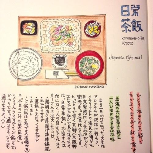ART PLUS スケッチアルバム スクエアを使ったモレスキン絵日記。京都の日常茶飯という、素敵なお店のおいしい夕ご飯のお話。