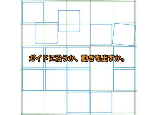 【イラスト自習小話】ガイドをレイアウトに使う「グリッド」