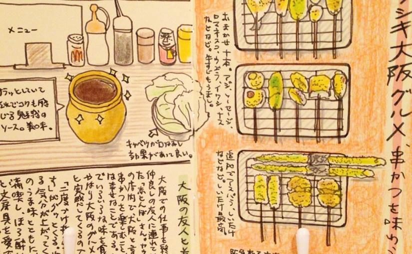 (作品)大阪梅田の串カツの思い出をモレスキン絵日記。