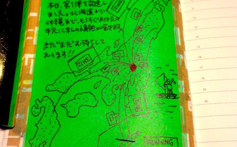 新作ZINE発送、第1弾完了。