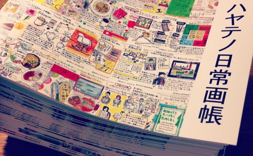 絵日記がZINEになった『ハヤテノ日常画帳』