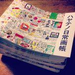 ハヤテノコウジの新作ZINE「ハヤテノ日常画帳」が届きました!モレスキンのデイリーダイアリーに続けている絵日記からセレクトした見本集的な一冊となっています。