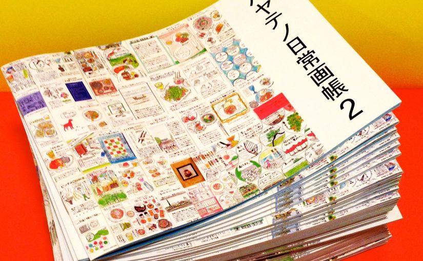 絵日記がZINEになった『ハヤテノ日常画帳2』