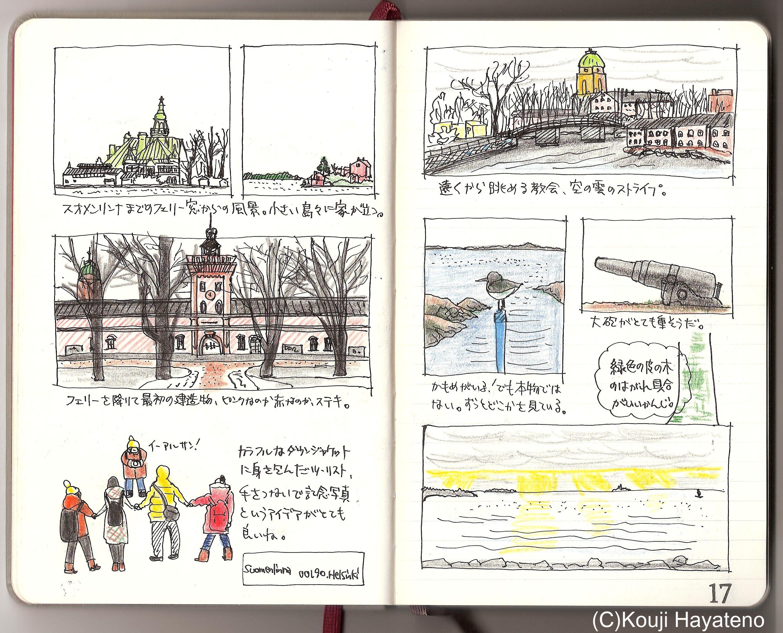 冬のヘルシンキ旅日記 DAY6イメージ