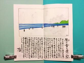 スケッチジャーナルの中身:風景スケッチ(鎌倉):トラベラーズノートブックリフィル(SHORT TRIP)