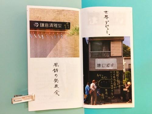 スケッチジャーナルの中身:切り抜き(鎌倉):トラベラーズノートブックリフィル(SHORT TRIP)