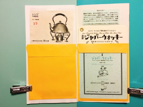 スケッチジャーナルの中身:拡張(鎌倉):トラベラーズノートブックリフィル(SHORT TRIP)
