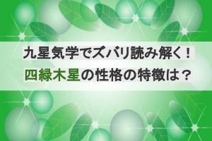 九星気学で読み解く!四緑木星の性格の特徴は?