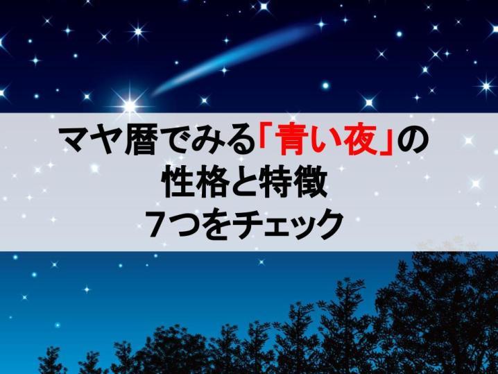青い夜の性格と特徴7つ
