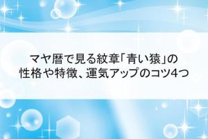 マヤ暦でみる紋章青い猿の性格や運気アップの4つのコツ