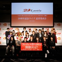 "[:en]Lantis Festival 2019 is comfirmed to held as a 3-Day LIVE! The theme is ""Gratitude"" ~A・R・I・G・A・T・O ANISONG~[:zh]Lantis Festival 2019決定連續三天舉行公演! 主題是『感謝』 ~A・R・I・G・A・T・O ANISONG~[:]"