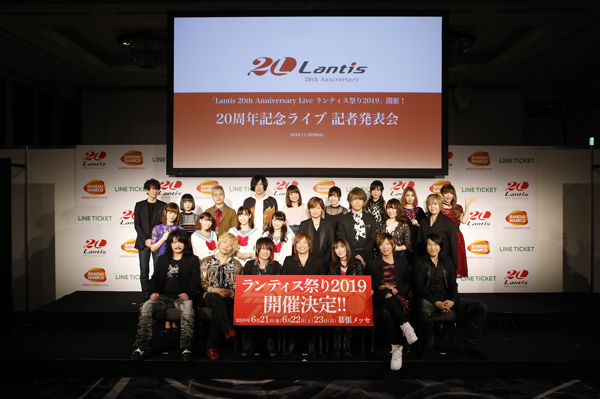 "Lantis Festival 2019 is comfirmed to held as a 3-Day LIVE! The theme is ""Gratitude"" ~A・R・I・G・A・T・O ANISONG~"