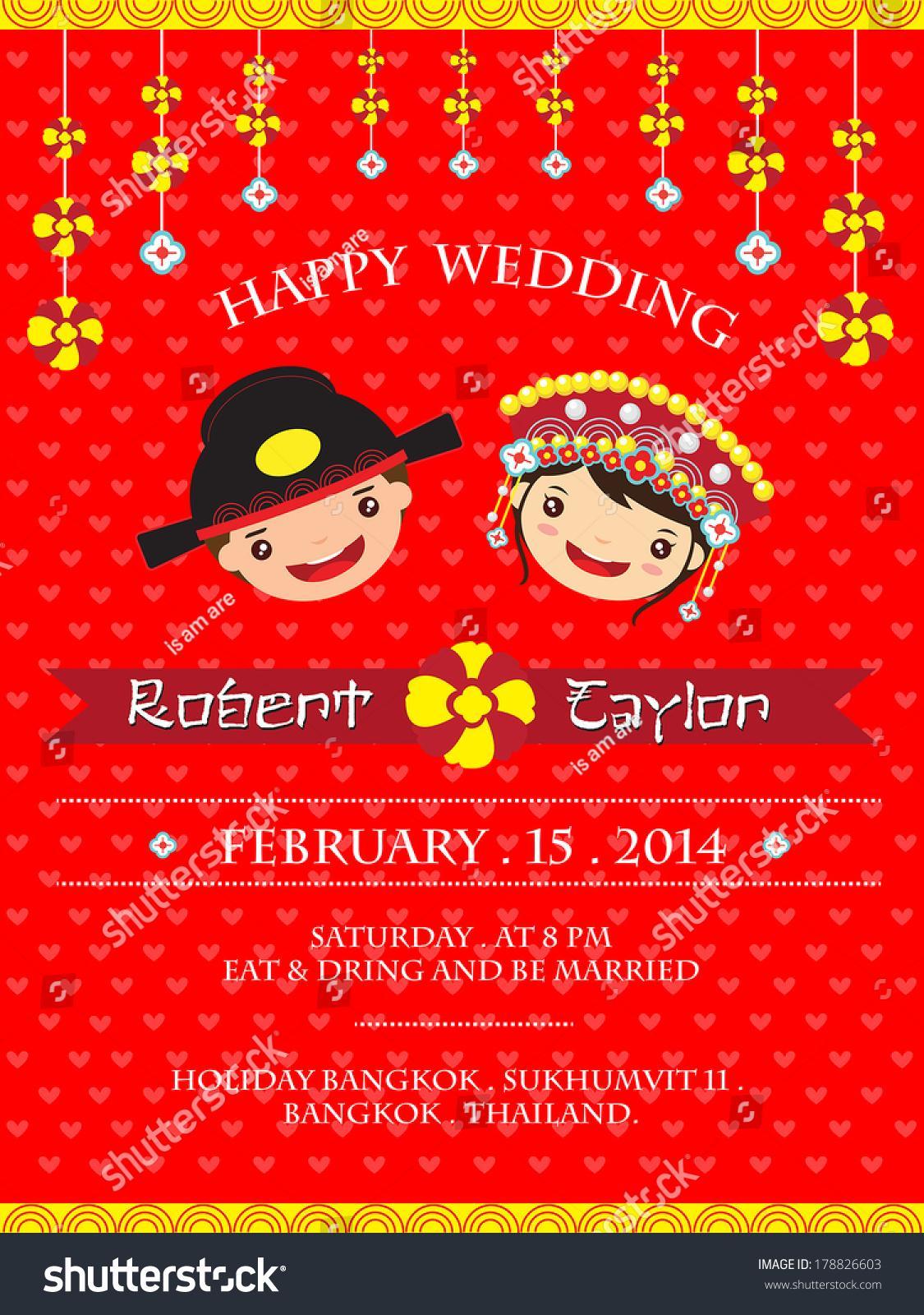 Free Chinese Wedding Invitation Template